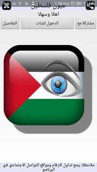 شات عيون فلسطين poster