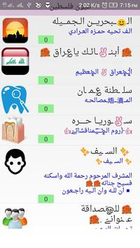 شات عيون فلسطين screenshot 1