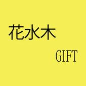 花水木GIFT Beauty 店舗アプリ icon