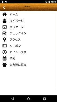 花水木GIFT Beauty 店舗アプリ screenshot 2