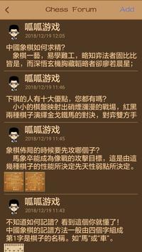 Chinese Chess скриншот 5