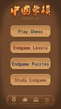 Chinese Chess скриншот 1