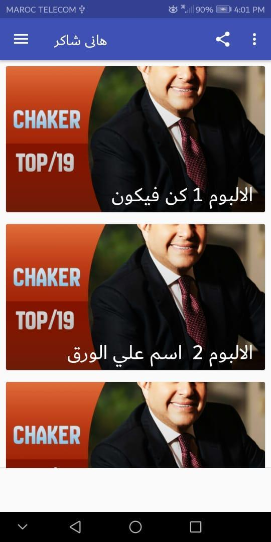 HANI TÉLÉCHARGER CHAKER AGHANI