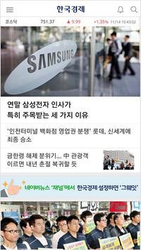 한국경제 screenshot 1