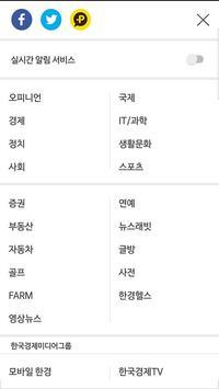 한국경제 screenshot 2