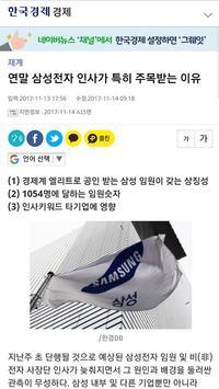 한국경제 screenshot 3
