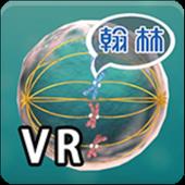 VR細胞分裂 icon