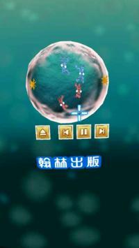 VR細胞分裂 poster