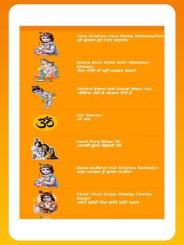 Krishna Bhajan Bhakti Songs - Audio + Lyrics screenshot 12