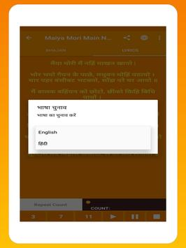 Krishna Bhajan Bhakti Songs - Audio + Lyrics screenshot 15