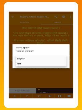 Krishna Bhajan Bhakti Songs - Audio + Lyrics screenshot 9