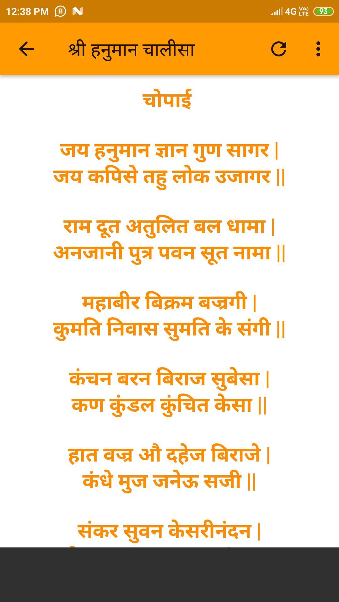 free download hanuman chalisa jai hanuman gyan gun sagar