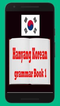 Hanyang Korean grammar book 1 screenshot 4