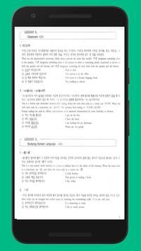 Hanyang Korean grammar book 1 screenshot 3