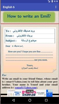 شرح مادة اللغة الإنجليزية الصف السادس screenshot 1