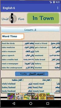 شرح مادة اللغة الإنجليزية الصف السادس screenshot 3