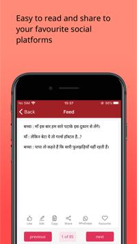 Haso Hasao Chutkule (Jokes) screenshot 1