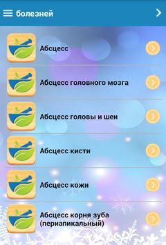 справочник болезней screenshot 1