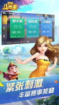 歡樂鬥地主 تصوير الشاشة 2