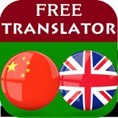 Chinese English Translator आइकन