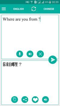Chinese English Translator पोस्टर