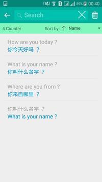 Chinese English Translator स्क्रीनशॉट 3