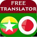 Burmese Japanese Translator