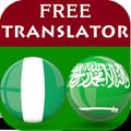 Hausa Arabic Translator