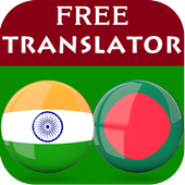 Malayalam Bengali Translator icon