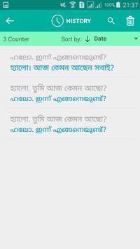 Malayalam Bengali Translator screenshot 3