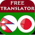 Nepali Japanese Translator