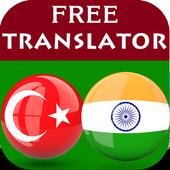 Turkish Punjabi Translator icon
