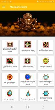 Mandal chakra screenshot 1