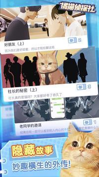 橘猫侦探社 海报