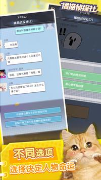 橘猫侦探社 截图 3