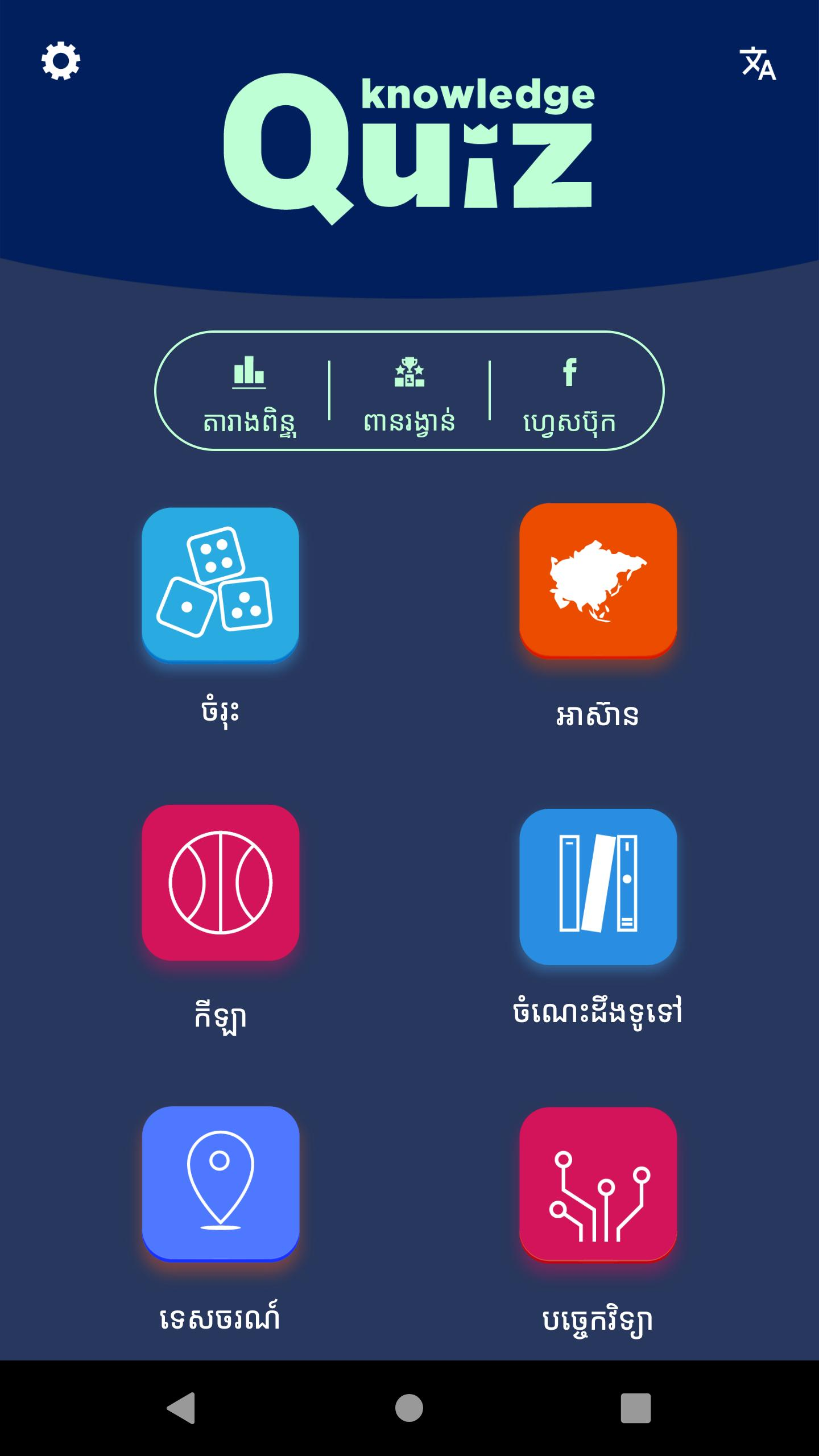 Roblox Knowledge Quiz Advertisement Khmer Knowledge Quiz For Android Apk Download