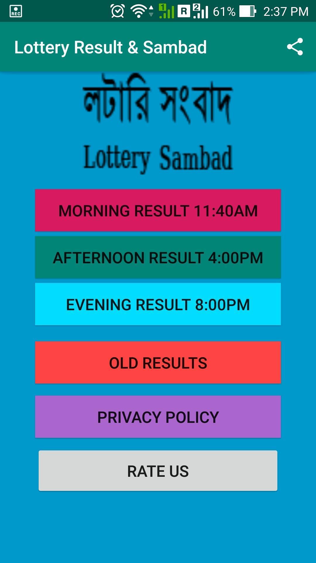 Lottery Sambad Old