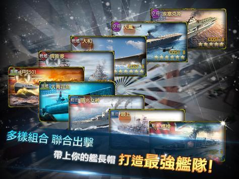 聯合艦隊 Collection captura de pantalla 12