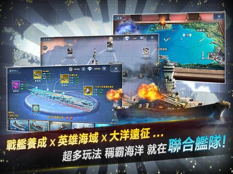 聯合艦隊 Collection captura de pantalla 5