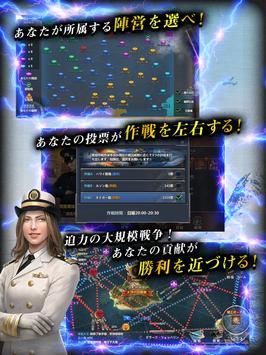連合艦隊コレクション imagem de tela 1