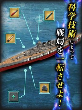 連合艦隊コレクション imagem de tela 3