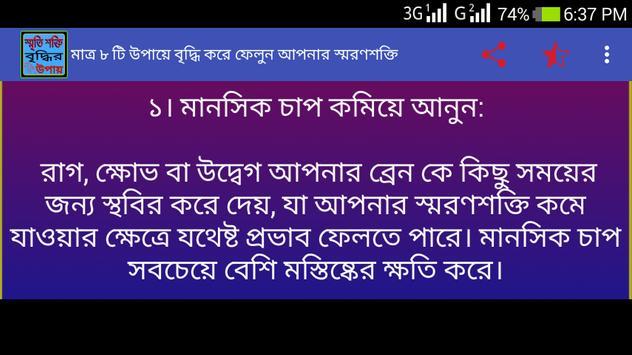স্মৃতি শক্তি বাড়ানোর উপায় ও দোয়া apk screenshot