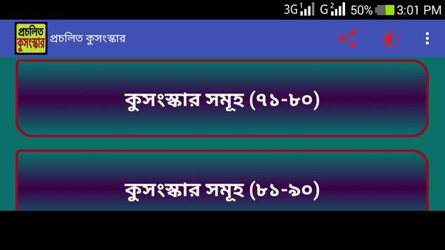 প্রচলিত কুসংস্কার screenshot 4