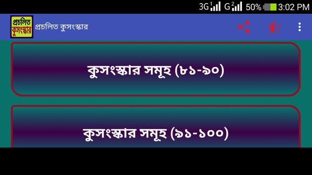 প্রচলিত কুসংস্কার screenshot 6