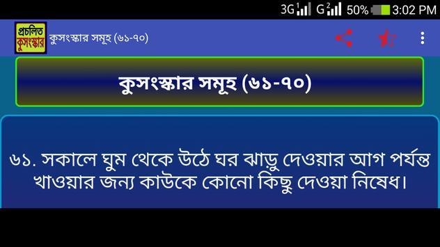 প্রচলিত কুসংস্কার screenshot 7