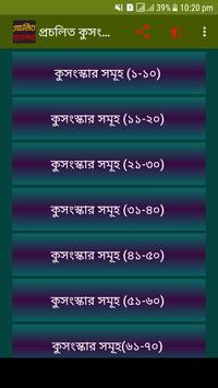 প্রচলিত কুসংস্কার poster