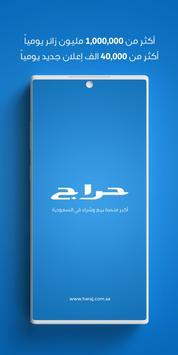 حراج poster