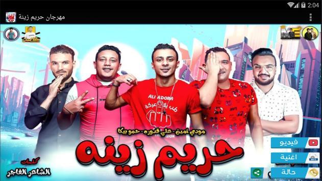 مهرجان حريم زينة poster