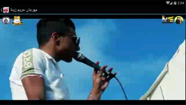 مهرجان حريم زينة screenshot 1