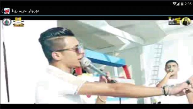 مهرجان حريم زينة screenshot 2